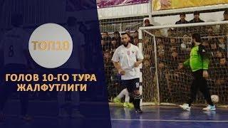 ТОП10 голов 10-го тура l Жалфутлига l Futsal l Премьер Дивизион l сезон 2018-2019 l 10-й тур