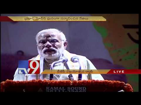 PM Modi ends victory speech with a vow to bring in new India by 2022 - TV9