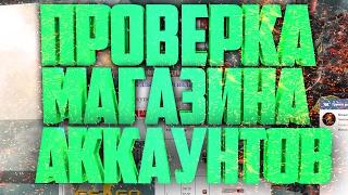 Магазин Аккаунтов Warface [Проверка war-sell.ru] #18