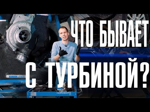 Вся правда о ремонте турбины Вольво за 11 минут!