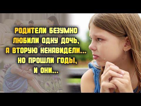 Родители безумно любили одну дочь, а вторую ненавидели... А потом... ЖИЗНЕННЫЕ ИСТОРИИ