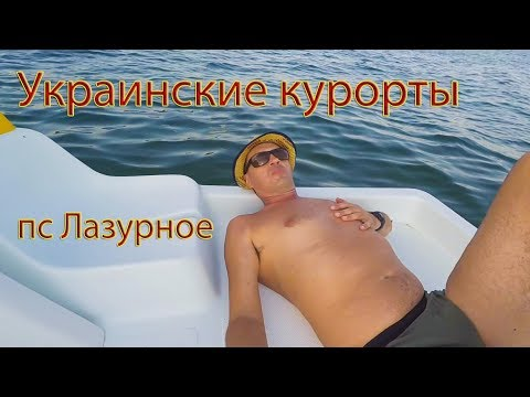 Где отдохнуть в Украине, курорты 1. Лазурное 2018.  Пансионат Прибрежный.