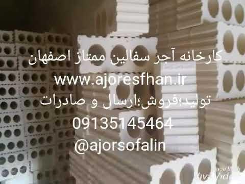 فروش ویژه آجر سفال و آجرنما اصفهان_09139741336