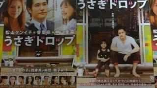 うさぎドロップ B 2011 映画チラシ 2011年8月20日公開 シェアOK お気軽...