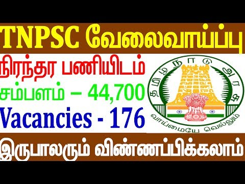 Tamil Nadu Public Service Commission Recruitment 2019 Tamilnadu government jobs for fresher