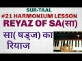 Download HOW TO PRACTICE SA सा का रियाज #21 Lesson  HARMONIUM! MP3 song and Music Video