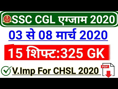 SSC CGL 2020 ALL 15 SHIFT GK | SSC CGL 2020 All Shift Questions PDF