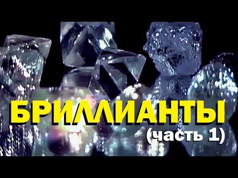 Как появляются алмазы