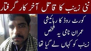 Zainab Case Resolved | زینب کا قاتل پکڑا گیا