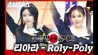 """[舞台视频] T-ARA-"""" Roly-Poly""""完整版"""