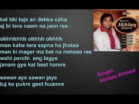 Sawan aye sawan jaye ( Pakistani Cahat )  Free karaoke with lyrics by Hawwa-