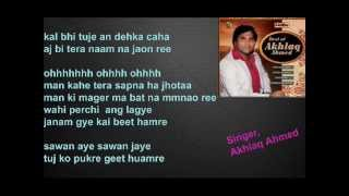 Sawan aye sawan jaye ( Pakistani Cahat )  Free karaoke with lyrics by Hawwa-