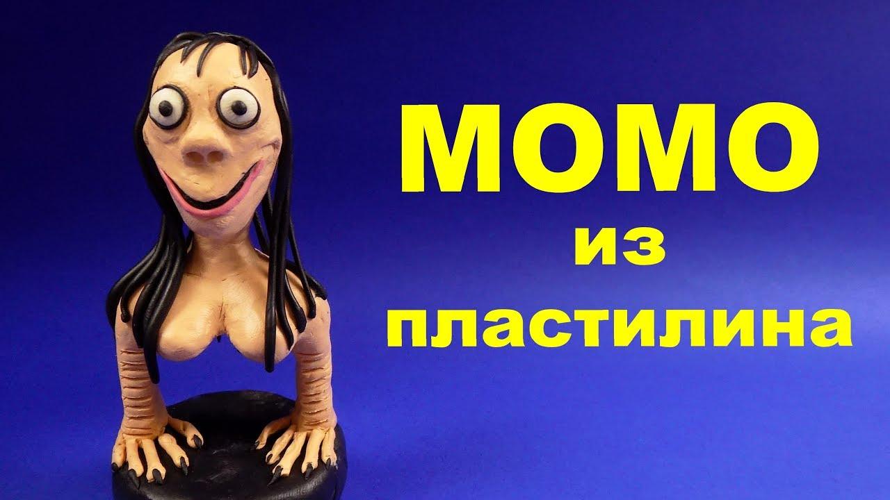 МОМО ИЗ ПЛАСТИЛИНА. MOMO Plasticine Tutorial (momo whatsapp)