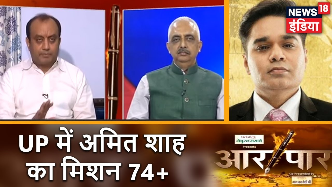 Aar Paar | UP में अमित शाह का मिशन 74+ | विपक्ष को 'शाह' की चुनौती | News18 India