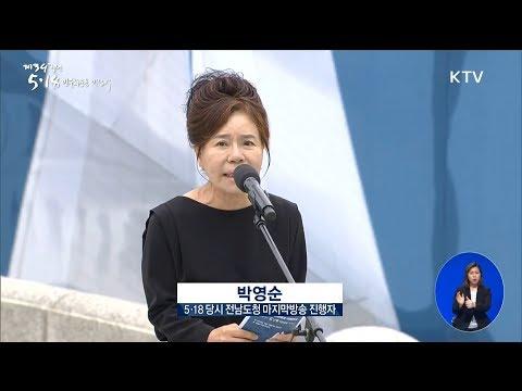 """5.18 가두방송 박영순 """"시민 여러분, 우릴 잊지 말아주십시오"""""""