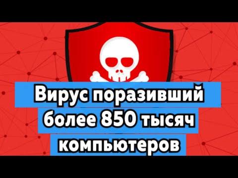 Уничтожен майнер-вирус, поразивший более 850 000 компьютеров
