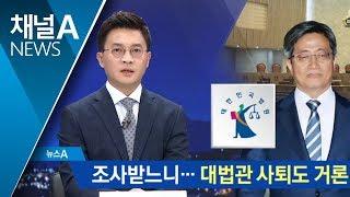 현직 대법관 조사 가능성…'자진 사의'도 거론 thumbnail