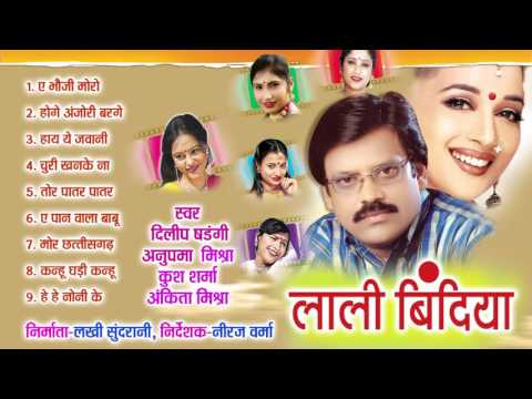 Lali Bindiya - Chhattisgarhi Superhit Album - Jukebox - Singer Dilip Shadangi, Anupma Mishra