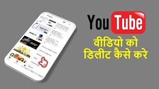 How to Delete YouTube Video from Channel 2019 On Mobile | Easy way to Delete a Video on Youtube