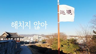 [Eng] 혼밥브이로그 혼자여행 - 해치지않아   수원…