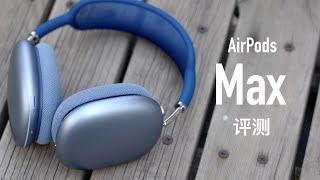 AirPods Max 评测:贵是真贵,强是真强