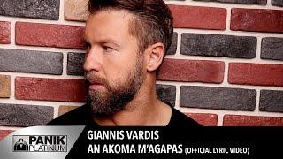 Γιάννης Βαρδής - Αν Ακόμα Μ αγαπάς | Official Lyric Video HQ