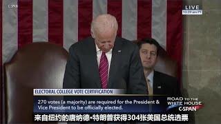美国国会是总统选举人团计票的最终考验 - YouTube