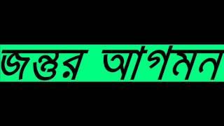Repeat youtube video BANGLA WAZ new Qiyamoter Alamot Jontor Agomon By Sheikh Motiur Rahman Madani