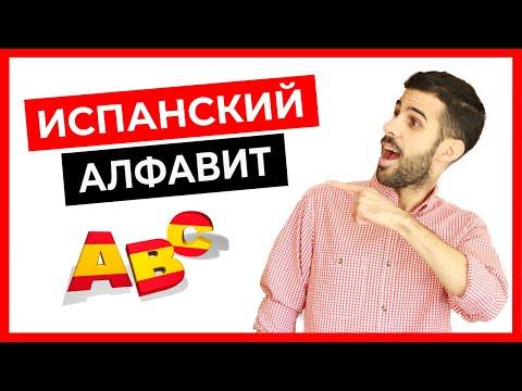 🔴 Испанский алфавит и правила чтения за 10 минут ❤️ [Испанский язык с нуля]