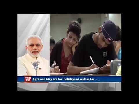 Assamese version of Hon'ble PM Narendra Modi's Mann Ki Baat broadcast on 29/07/2018