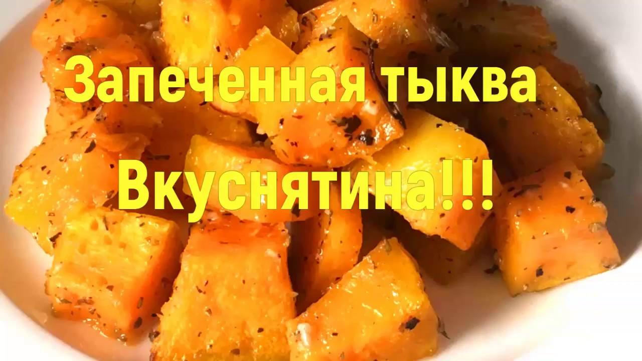 ТЫКВА ЗАПЕЧЕННАЯ В ДУХОВКЕ / КАК ПРИГОТОВИТЬ ТЫКВУ ВКУСНО И ПРОСТО / Pumpkin recipe