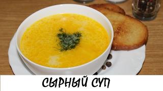 Сырный суп. Очень вкусно и просто! Кулинария. Рецепты. Понятно о вкусном.