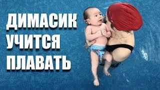 Димасик учится плавать | бассейн с ребенком 2 месяцев | +Бону Бойлер