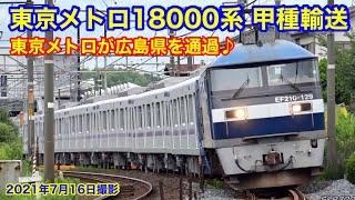 【JR貨物 EF210-129号機+東京メトロ18000系10B(18103F) 甲種輸送 8862レ 2021.7.16】
