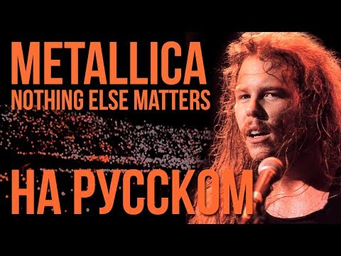 Metallica - Nothing