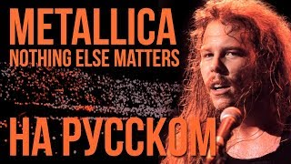 Metallica Nothing Else Matters Cover By Radio Tapok
