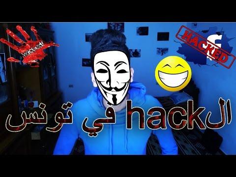 #2 ال HACK في تونس (البيرتاج)