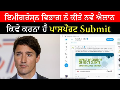 International Students Passport Submit Way | Canada Immigration New Update 2020 | Vfs Office News