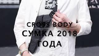 Сумка-кобура Cross Body - обзор