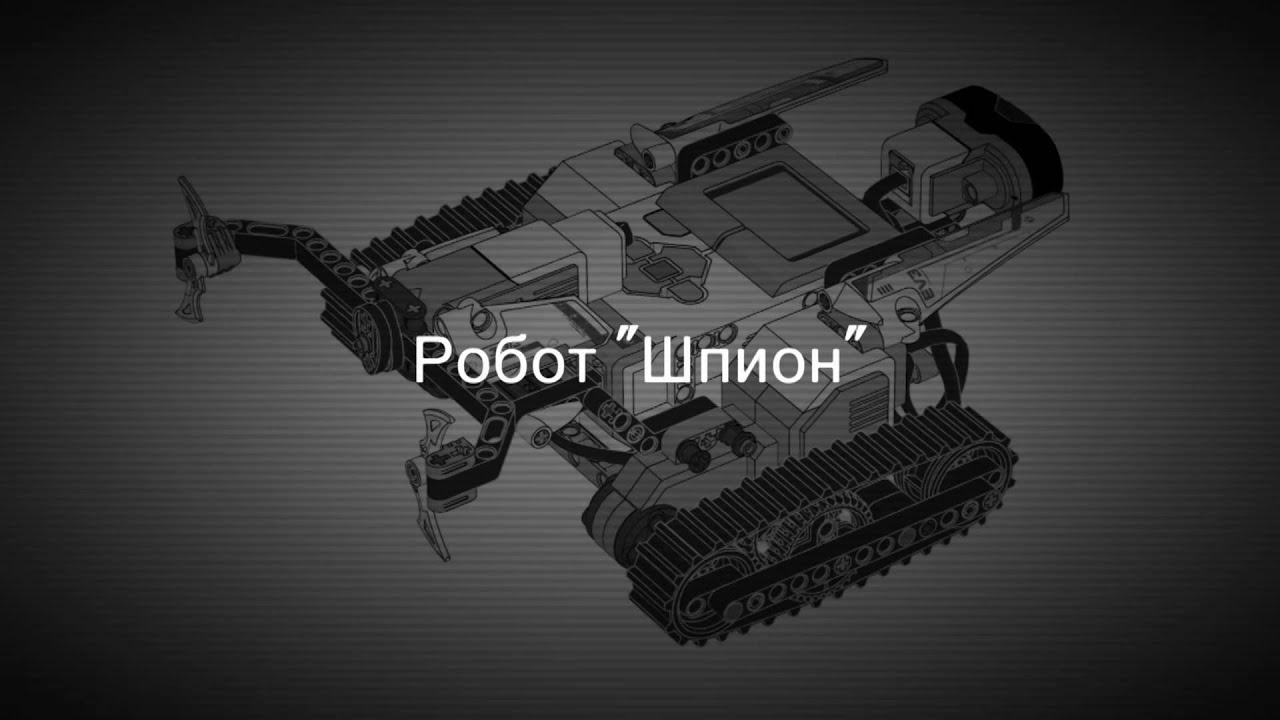 """Робот """"Шпион"""" - Robot """"Spy"""" (mindstorm)"""