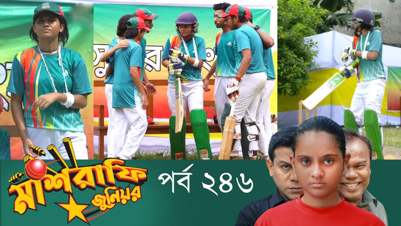 Download Mashrafe Junior - মাশরাফি জুনিয়র   EP 246   Bangla Natok   Fazlur Rahman Babu   Shatabdi   Deepto TV