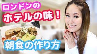 【CA休日朝食】高級ホテルの味を真似したオシャレな朝ごはんの作り方 thumbnail