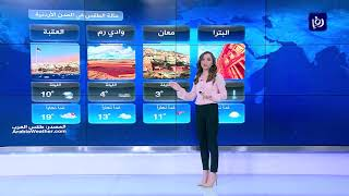 النشرة الجوية الأردنية من رؤيا 10-2-2019