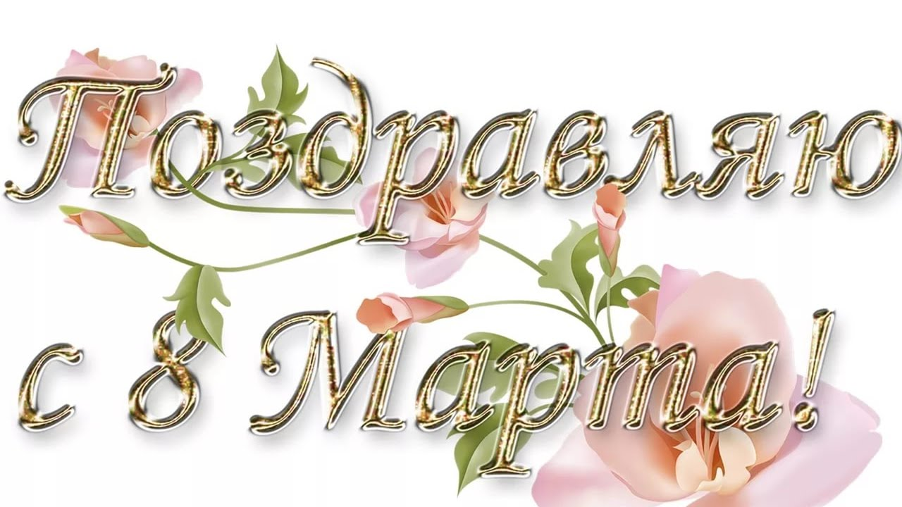 Картинки с надписью с праздником весны