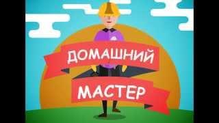 Домашний Мастер(