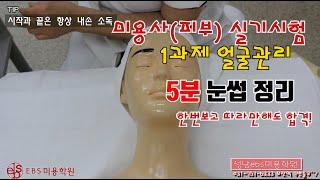 미용사(피부)실기시험 눈썹정리 5분정리!!