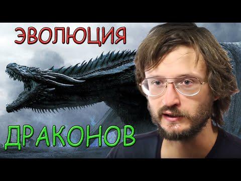Дробышевский Станислав. Игра престолов: эволюция драконов.