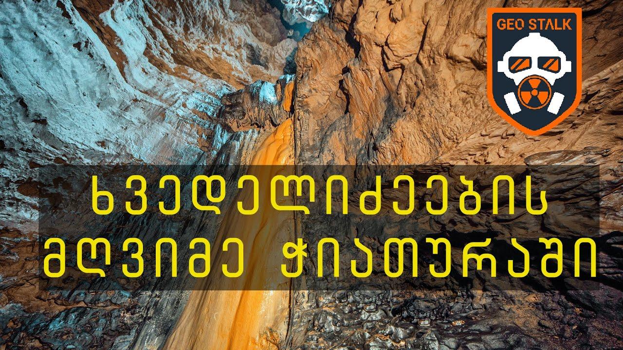 ხვედელიძეების მღვიმე | Khvedelidzeebis Cave