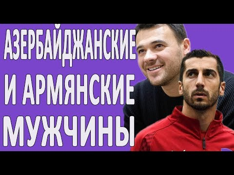 Кто красивее??? Армянин или азербайджанец? Сравнение парней.