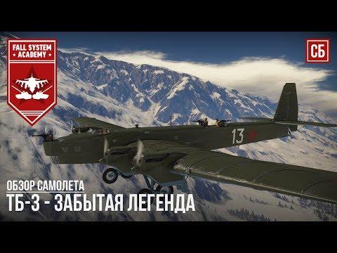 ТБ-3 - Редкий бомбардировщик в War Thunder